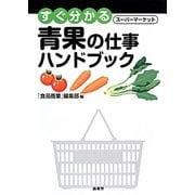 すぐ分かるスーパーマーケット青果の仕事ハンドブック [単行本]