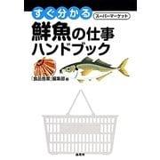 すぐ分かるスーパーマーケット鮮魚の仕事ハンドブック [単行本]