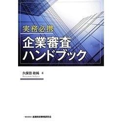 実務必携 企業審査ハンドブック [単行本]