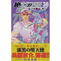 絶対可憐チルドレン 38(少年サンデーコミックス) [コミック]