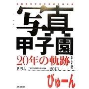写真甲子園20年の軌跡1994-2013 [単行本]