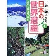 世界に誇る日本の世界遺産〈1〉知床/白神山地/平泉 [ムックその他]