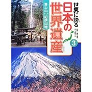 世界に誇る日本の世界遺産〈3〉富士山/紀伊山地 [単行本]