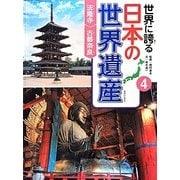 世界に誇る日本の世界遺産〈4〉法隆寺/古都奈良 [単行本]