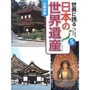 世界に誇る日本の世界遺産〈5〉古都京都 [単行本]