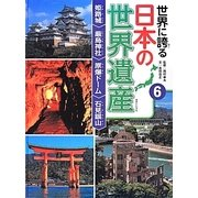 世界に誇る日本の世界遺産〈6〉姫路城/厳島神社/原爆ドーム/石見銀山 [単行本]