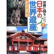 世界に誇る日本の世界遺産〈7〉屋久島/琉球王国 [単行本]