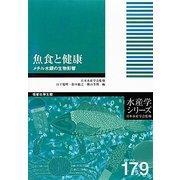 魚食と健康―メチル水銀の生物影響(水産学シリーズ) [全集叢書]