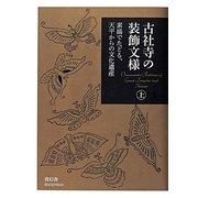 古社寺の装飾文様〈上〉―素描でたどる、天平からの文化遺産 [単行本]