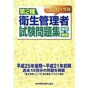 第2種衛生管理者試験問題集解答と解説〈平成26年度版〉 [単行本]