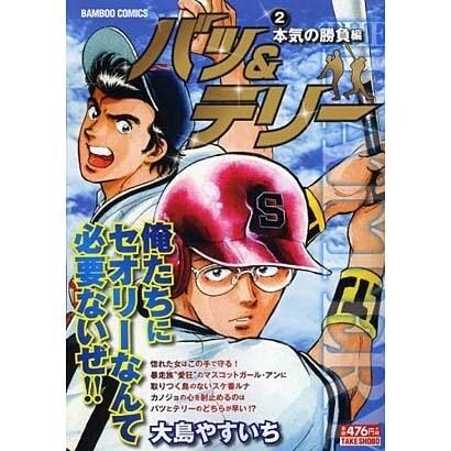 バツ&テリー 2(バンブー・コミックス) [コミック]