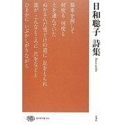 日和聡子詩集(現代詩文庫) [全集叢書]