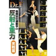 Dr.F格闘技の運動学 vol.4[DVD]