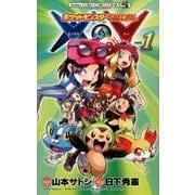 ポケットモンスターSPECIAL X・Y 1(てんとう虫コロコロコミックス) [コミック]
