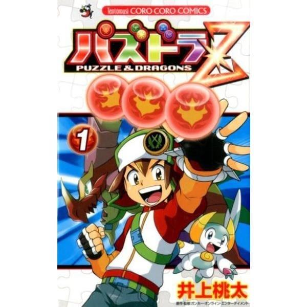 パズドラZ<1>(コロコロコミックス) [コミック]