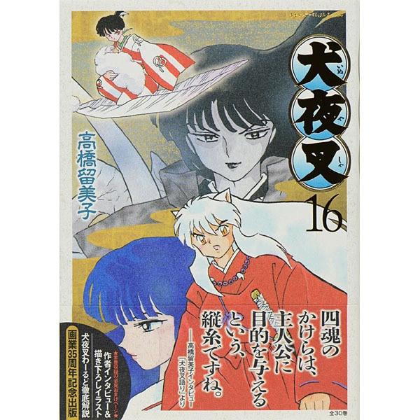 犬夜叉 ワイド版<16>(少年サンデーコミックス) [コミック]