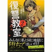 復讐教室 2(アクションコミックス) [コミック]