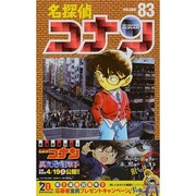 名探偵コナン<83>(少年サンデーコミックス) [コミック]
