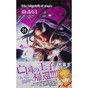 マギ 21-The labyrinth of magic(少年サンデーコミックス) [コミック]