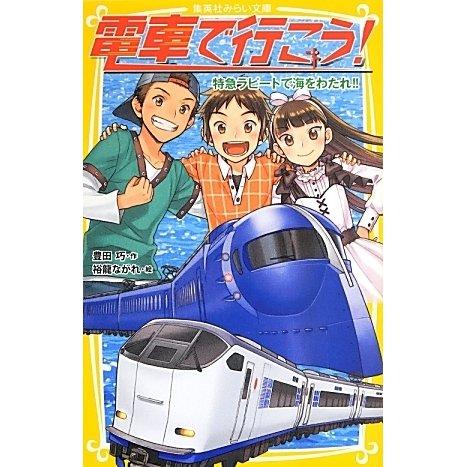 電車で行こう!―特急ラピートで海をわたれ!!(集英社みらい文庫) [新書]