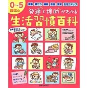 0~5歳児の発達と援助がわかる生活習慣百科(保カリBOOKS〈32〉) [単行本]