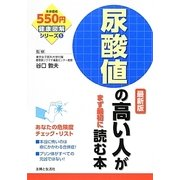 尿酸値の高い人がまず最初に読む本 最新版(健康図解シリーズ〈5〉) [単行本]