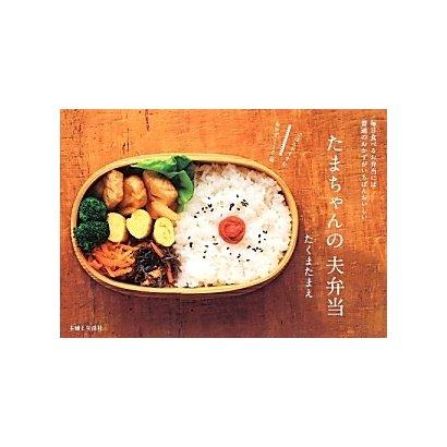 たまちゃんの夫弁当 [単行本]