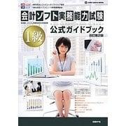 会計ソフト実務能力試験1級公式ガイドブック 改訂第2版 [単行本]