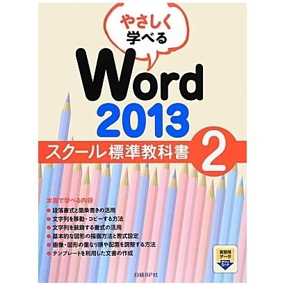 やさしく学べるWord2013スクール標準教科書〈2〉 [単行本]