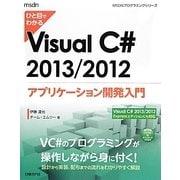 ひと目でわかるVisual C# 2013/2012アプリケーション開発入門(MSDNプログラミングシリーズ) [単行本]
