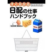 すぐ分かるスーパーマーケット日配の仕事ハンドブック [単行本]