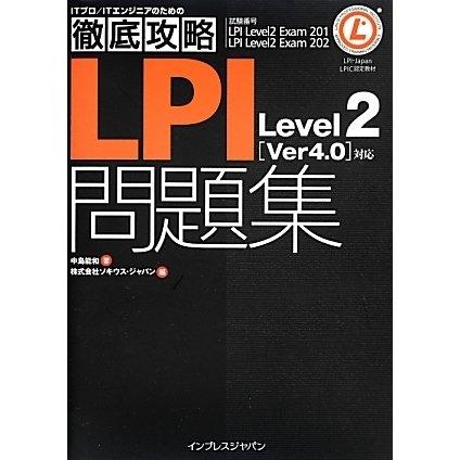 徹底攻略LPI問題集Level2「Ver4.0」対応 [単行本]