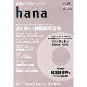 韓国語学習ジャーナルhana Vol.1 [単行本]