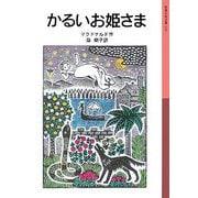 かるいお姫さま(岩波少年文庫) [全集叢書]
