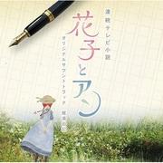 連続テレビ小説 「花子とアン」 オリジナル・サウンドトラック