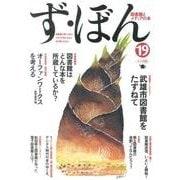 ず・ぼん 19-図書館とメディアの本 [単行本]