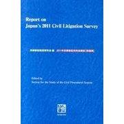 民事訴訟利用者調査 2011年 英語版 [単行本]
