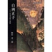白洲正子―日本文化と身体(新典社選書) [全集叢書]