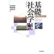 基礎社会学 新訂第3版 [単行本]