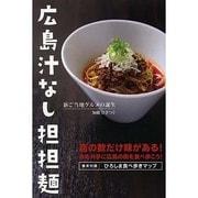 広島汁なし担担麺 [単行本]