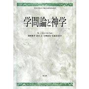 学問論と神学(青山学院大学総合研究所叢書) [単行本]