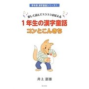 楽しく読んでスラスラおぼえる1年生の漢字童話 コンとこんきち(学年別漢字童話シリーズ〈1〉) [単行本]