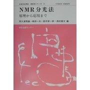 NMR分光法―原理から応用まで(日本分光学会測定法シリーズ〈41〉) [全集叢書]
