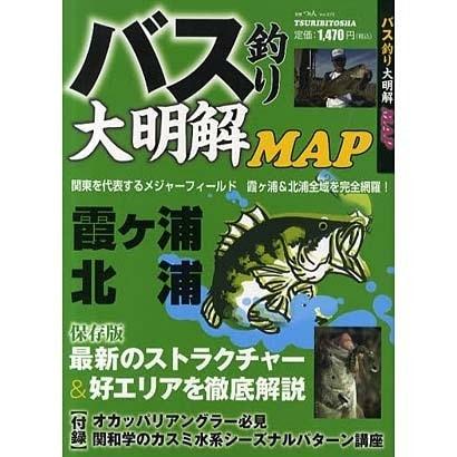 バス釣り大明解MAP(別冊つり人 Vol. 279) [ムックその他]