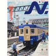 N (エヌ) 2014年 06月号 [雑誌]