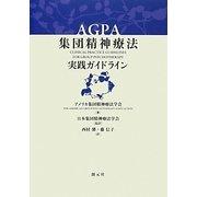 AGPA集団精神療法実践ガイドライン [単行本]