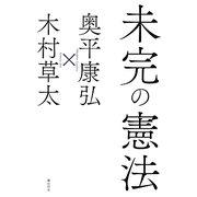 未完の憲法 [単行本]