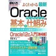 図解入門よくわかる最新Oracleデータベースの基本と仕組み 第4版 (How-nual Visual Guide Book) [単行本]