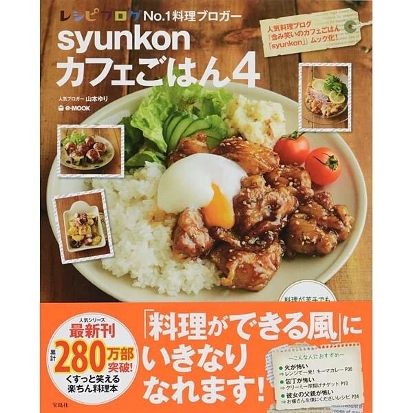 syunkonカフェごはん 4 (e-MOOK) [ムックその他]