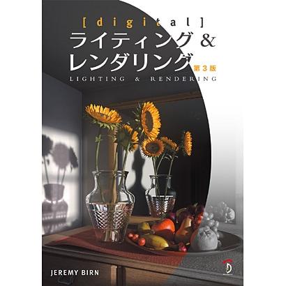 (digital) ライティング & レンダリング 第3版 [単行本]